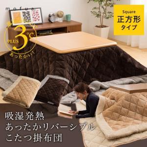 【送料無料】【直送】mofua 吸湿発熱あったかリバーシブルこたつ掛布団(正方形190×190cm)【受注発注】|sakai-f
