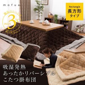 【送料無料】【直送】mofua 吸湿発熱あったかリバーシブルこたつ掛布団(長方形190×240cm)【受注発注】|sakai-f
