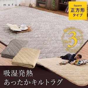 【送料無料】【直送】mofua 吸湿発熱あったかキルトラグ(正方形185×185cm)【受注発注】|sakai-f