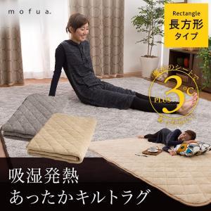 【送料無料】【直送】mofua 吸湿発熱あったかキルトラグ(長方形185×235cm)【受注発注】|sakai-f