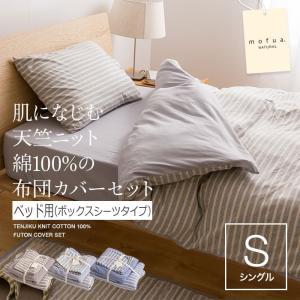 mofua natural 肌になじむ天竺ニット 綿100%のふとんカバーセット(ベッド用)(シングル)【受注発注】|sakai-f