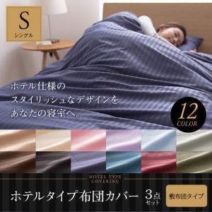 ホテルタイプ 布団カバー3点セット(敷布団用) シングル【受注発注】|sakai-f