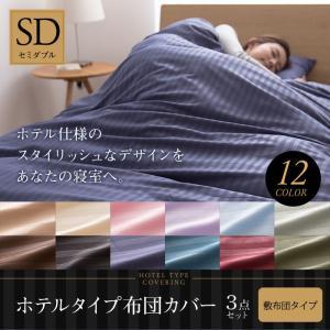 ホテルタイプ 布団カバー3点セット(敷布団用) セミダブル【...