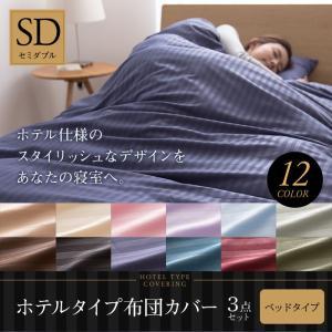ホテルタイプ 布団カバー3点セット(ベッド用) セミダブル【...