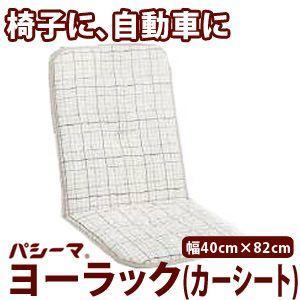 【日本製】ヨーラック カーシートセット(専用カバー付き) 82×40cm用【受注発注】 sakai-f