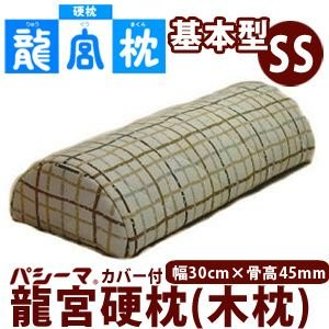 パシーマ 龍宮硬枕30SS (カバー・調整板付き)幅30×骨高4.5cm【受注発注】 sakai-f