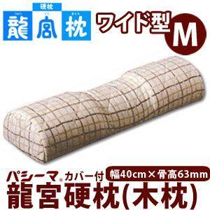 【送料無料】パシーマ 龍宮硬枕40WM (小枕・カバー・調整板付き)幅40×骨高6.3cm【受注発注】|sakai-f