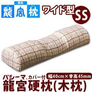 【送料無料】パシーマ 龍宮硬枕40WSS (小枕・カバー・調整板付き)幅40×骨高4.5cm【受注発注】 sakai-f