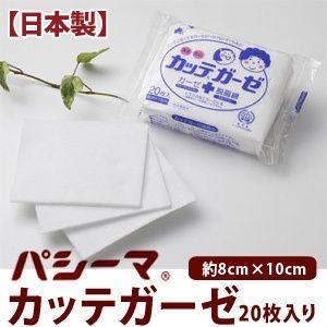 【日本製】カッテガーゼ 8×10( 8cm×10cm 20枚入)【受注発注】|sakai-f
