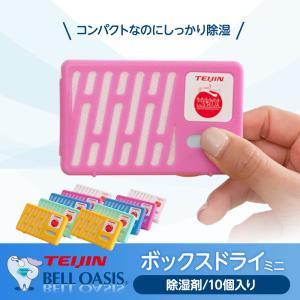 テイジン ベルオアシス使用 ボックスドライ(除湿剤) ミニ10個入り【受注発注】|sakai-f
