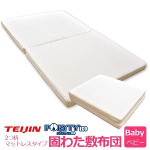 ベビー布団 固わた敷布団(2つ折マットレスタイプ) ベビーサイズ(70×120cm)|sakai-f