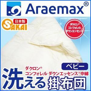 ウォッシャブル 洗える 羽毛のような掛け布団 ベビーサイズ ダクロンコンフォレルダウンエッセンス 洗える掛け布団(ベビー布団)|sakai-f