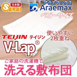ベビー布団 テイジン V-Lap ブイラップ 分割式 洗える敷布団 ベビーサイズ(70×120cm)|sakai-f