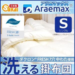 掛け布団 シングル ダクロン(R) FRESH 7穴 中わた使用(ダクロン クォロフィル アクア中綿) 洗える掛け布団 シングルサイズ|sakai-f