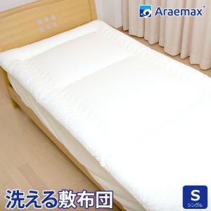 敷布団 シングル 敷き布団 シングル 洗える 敷布団 ウォシュロン アレルギー対策|sakai-f