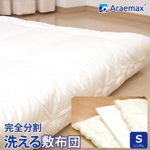 洗える布団 敷き布団 シングル インビスタ社 ダクロン ホロフィル 中綿使用 完全分割 着脱式|sakai-f