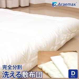 洗える布団 敷き布団 ダブル ウォシュロン 完全分割 着脱式|sakai-f