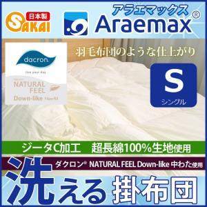 ダクロン(R)  NATURAL FEEL Down-like 中わた使用 洗える掛け布団 シングルサイズ(ダクロン(R) コ  ンフォレルダウンエッセンス中綿)ジーターC 綿100%生地|sakai-f