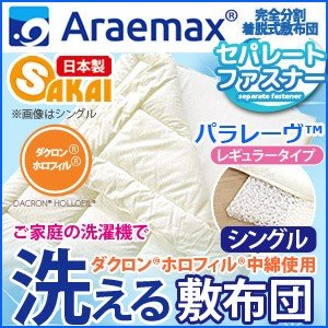 パラレーヴTM シングル 敷布団 洗える布団 ホロフィル パラレーヴTMレギュラータイプ 完全分割 着脱式 100×205cm ブレスエアー|sakai-f
