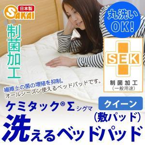 ベッドパッド 敷きパッド クイーンサイズ敷パット ケミタックシグマ敷きパット クィーン|sakai-f
