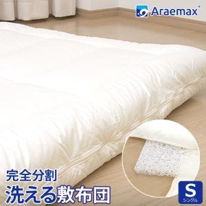 テイジン ウォシュロン中綿使用 完全分割 着脱式 洗える敷布団 シングルサイズ [選べる中芯]パラレーヴ(ブレスエアー)orファインエアー|sakai-f