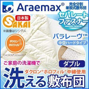 パラレーヴTM [中空 ハードタイプ] ホロフィル(R) 完全分割 着脱式 洗える敷布団 ダブルサイズ ブレスエアー|sakai-f