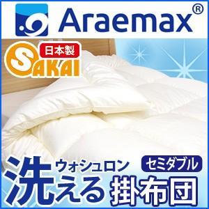 【日本製】 ウォシュロン 洗える掛け布団 セミダブル サイズ sakai-f
