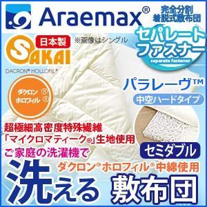 パラレーヴTM[中空 ハードタイプ]マイクロマティーク(R)ホロフィル(R) 完全分割 着脱式 洗える敷布団 セミダブルサイズ(120×205cm) ブレスエアー|sakai-f