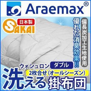 Araemax アラエマックス シルティナチャコール 備長炭生地 ウォシュロン中綿使用 洗えるオールシーズン掛け布団 ダブルサイズ(2枚合わせ)|sakai-f