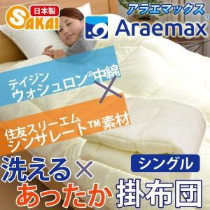 【日本製】シンサレート 洗える掛け布団 シングルサイズ 高機能 シンサレート ウルトラ/テイジン ウォシュロン中綿使用|sakai-f