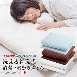 着脱式 洗える 三層敷布団 シングルサイズ 中芯固綿タイプ|sakai-f