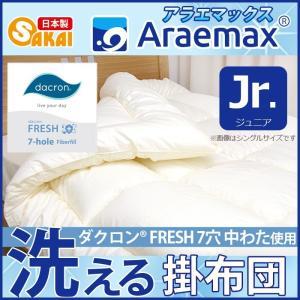 ダクロン(R) FRESH 7穴 中わた使用(ダクロン クォロフィル アクア中綿) 洗える掛け布団 ジュニアサイズ|sakai-f