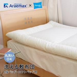 敷布団 敷き布団 2段ベッド用 ロフトベッド用 ホロフィル 洗える布団|sakai-f