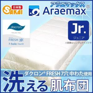 洗える布団 肌掛け布団 ジュニア クォロフィル 肌掛布団|sakai-f
