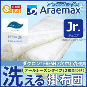 ダクロン(R) FRESH 7穴 中わた使用(ダクロン クォロフィル アクア中綿) 洗えるオールシーズン掛け布団(ジュニアサイズ) 2枚合わせ|sakai-f