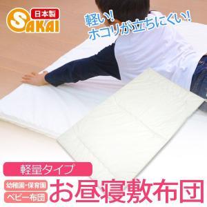 お昼寝布団 敷き布団 軽量タイプ 保育園 幼稚園用|sakai-f