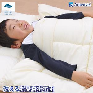 お昼寝布団 掛け布団 洗える掛布団インビスタ ダクロン(R)クォロフィル(R)アクア中綿使用|sakai-f