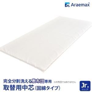 洗える布団 敷き布団 ジュニア 取り替え用 中芯 スタンダード固綿タイプ 完全分割 着脱式|sakai-f