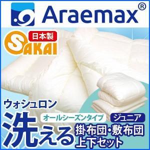 【日本製】ウォシュロン オールシーズン洗える掛布団と清潔敷布団 布団セット ジュニアサイズ