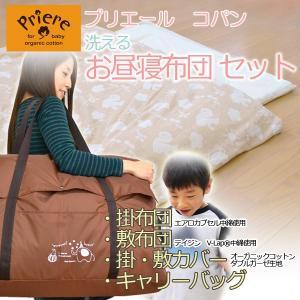 プリエール コパン お昼寝布団セット バッグ付|sakai-f