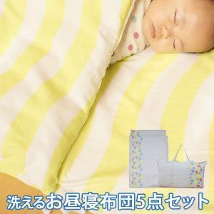 洗えるお昼寝ふとん5点セット お昼寝布団 セット キャリーバッグ付【受注発注】|sakai-f