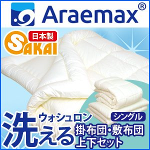 布団セット シングル 寝具 セット 掛け布団 シングル 敷布団 シングル 洗える布団 ウォシュロン|sakai-f
