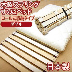 ベルト付き 木製 スプリング すのこベッド(ロール式収納タイプ) ダブルサイズ|sakai-f