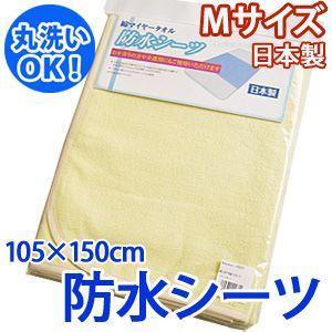 防水シーツ シングルハーフサイズ(Mサイズ) 綿マイヤータオル おねしょシーツ 介護用品 防水シーツ|sakai-f