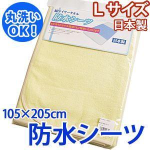 防水シーツ シングル(Lサイズ) 綿マイヤータオル おねしょシーツ 介護用品 防水シーツ|sakai-f