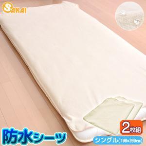 【2枚組】防水シーツ 安心シーツ シングルサイズ(100×200cm)|sakai-f