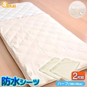【2枚組】防水シーツ 安心シーツ ハーフサイズ(100×140cm)|sakai-f