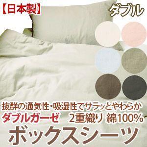 ボックスシーツ ダブル ダブルガーゼ ベッド用ボックスシーツ ダブル|sakai-f
