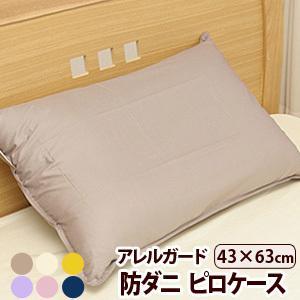 【送料無料】枕カバー ピロケース アレルガード 枕カバー ピロケース 防ダニ 43×63cm枕カバー|sakai-f