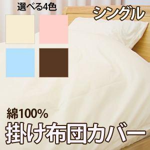 激安 無地 カバーリング 綿100% 掛け布団カバー シングルサイズ|sakai-f